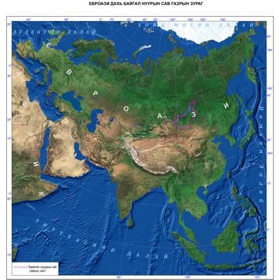 02. Евроази дахь Байгаль нуурын сав газрын байршил